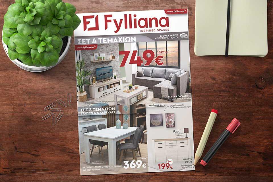Φυλλάδιο Fylliana 5.2020